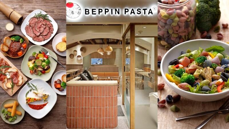 台灣首間日本BEPPIN PASTA菜單推薦TOP10!必吃彩色貝殼麵及限定烘蛋