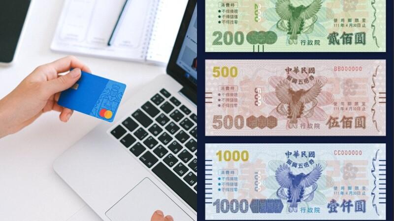 五倍券信用卡優惠懶人包!超過30家銀行回饋、加碼方案一次看