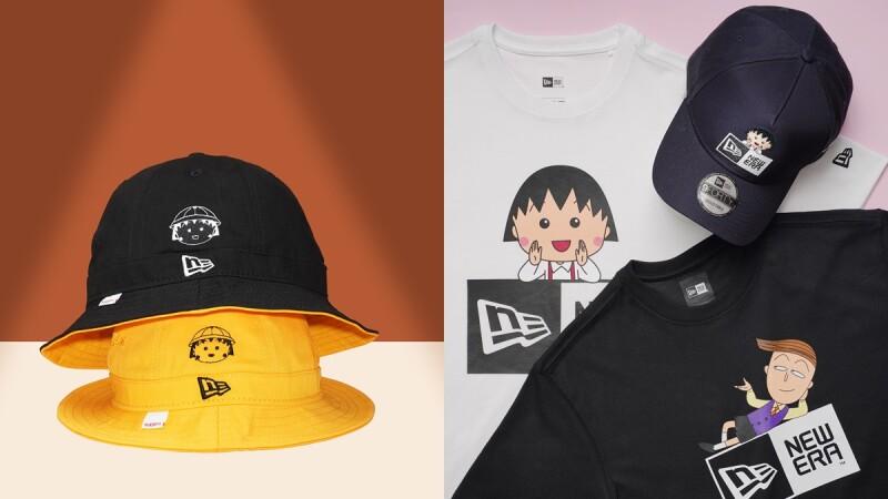New Era X櫻桃小丸子聯名系列推出棒球帽、鐘型帽,還有花輪、野口刺繡圖案