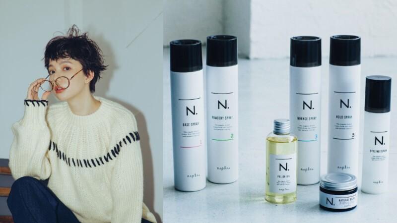 轟動日本美髮圈~專業髮型師都在用的「N.系列造型品」台灣也買得到!潮模Kiki、小賀百變時尚髮型都靠它