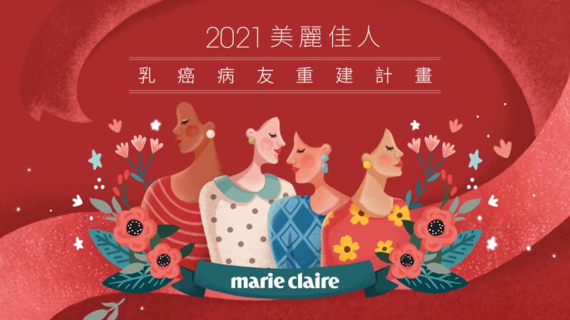 2021 美麗佳人「乳癌病友重建計畫」暖心募資愛心 行動支持粉紅公益!
