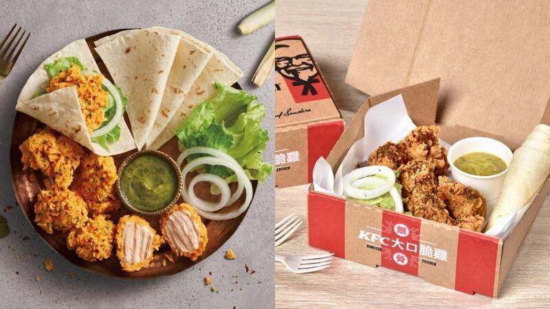 肯德基推出新品「綠咖哩無骨脆雞自捲餅」!微辣咔啦脆雞腿塊、濃郁綠咖哩美味登場