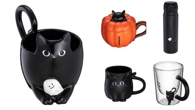 星巴克2021黑貓馬克杯上市!全黑隨身瓶、俏皮萬聖精靈療癒破表