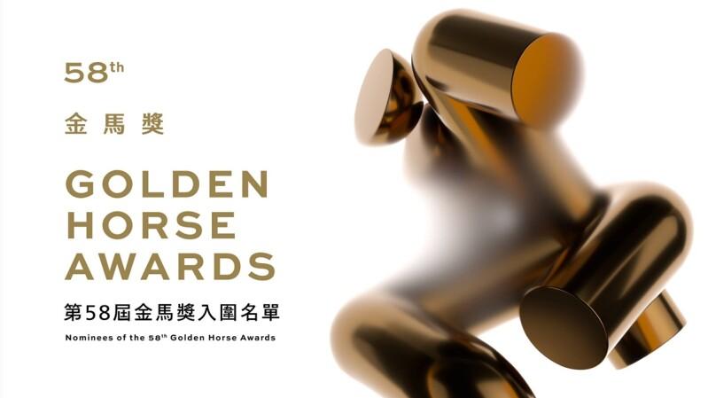【58屆金馬獎】2021金馬完整入圍名單!張震、邱澤、賈靜雯爭影帝影后
