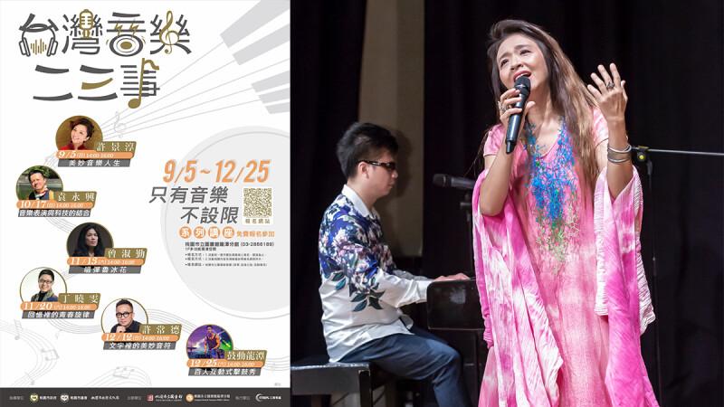 美聲歌后許景淳攜手鋼琴詩人王俊傑 帶領樂迷踏上音樂旅程