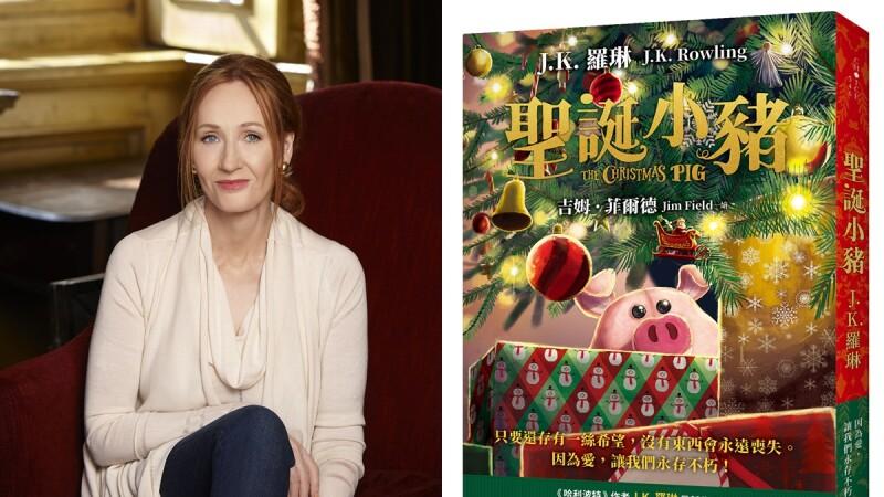 J.K.羅琳推新作《聖誕小豬》!無論大人小孩,都能重拾追愛與夢想的勇氣