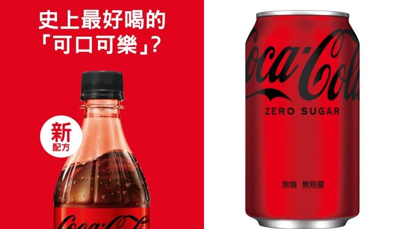 新可口可樂無糖無熱量升級登場!讓ZERO SUGAR更接近經典風味