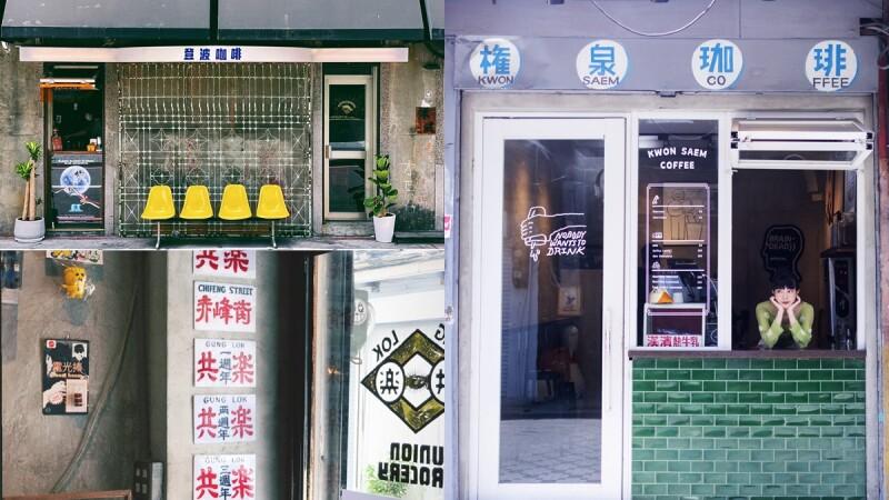 中山赤峰神遊地圖必吃美食推薦!神仙草、咖啡廳、居酒屋一次吃