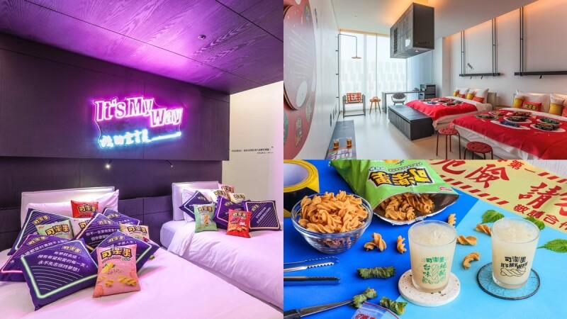 台南老爺行旅推出「可樂果主題房」!台味霓虹燈、巨大轉盤好玩又好拍,快來場年末老派約會