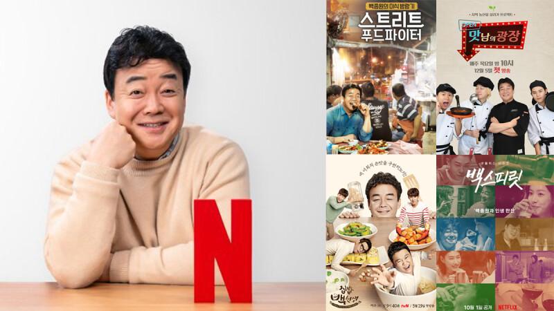 韓食料理粉絲必收!韓國廚神—白種元老師的美食綜藝節目TOP 5清單