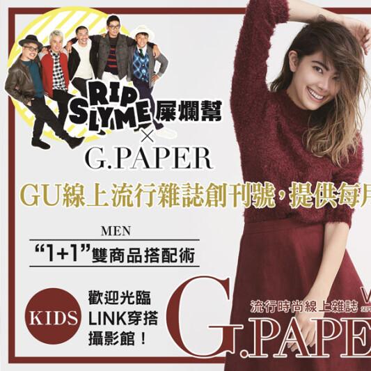 GU線上流行時尚雜誌G.PAPER創刊
