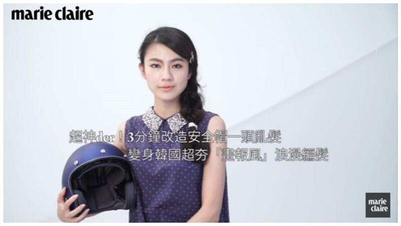 超神der!3分鐘改造安全帽一頭亂髮,變身韓國超夯「畫報風」浪漫編髮【Beauty School】