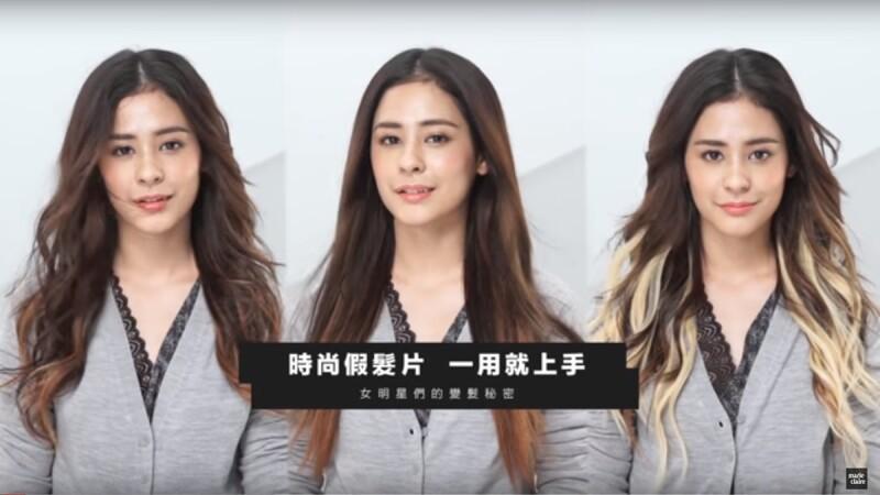 女明星們變髮的秘密,時尚假髮片一用就上手【Beauty School】