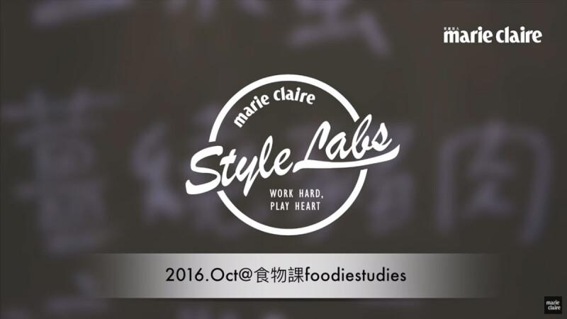 《Style Labs 玩美實驗室》vol.18 食物課 – Foodiestudies