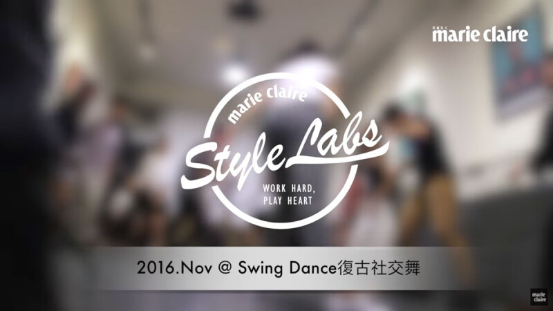 《Style Labs 玩美實驗室》vol.19 Swing 搖擺社交舞
