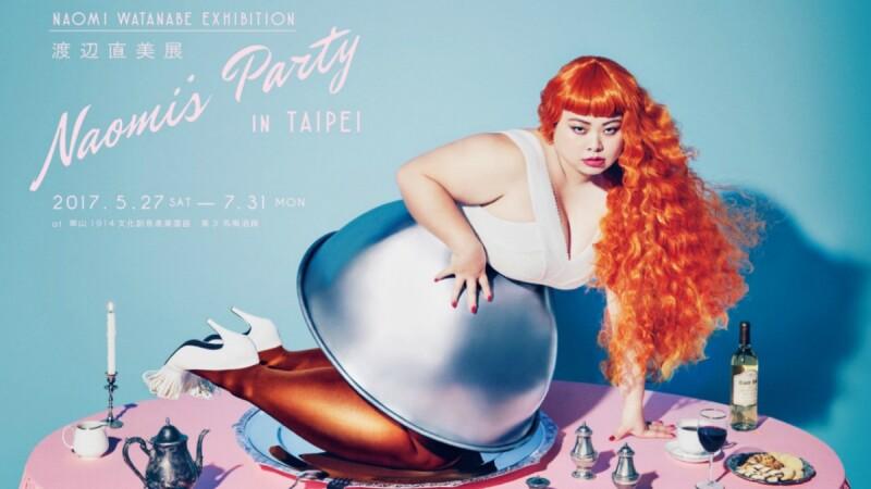 這個不看不行!棉花糖女神「渡辺直美展 Naomi's Party」5月台灣開展