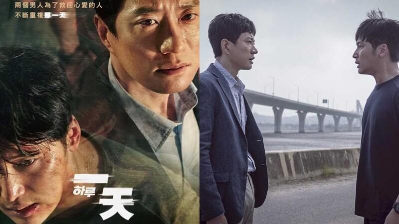 拯救女兒和愛妻陷入無限輪迴...韓國燒腦新片《一天》找來影帝金明民、卞約漢搭檔主演