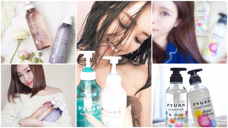 日本女孩浴室超常見!刷爆日本IG網紅圈的洗潤髮品PYUAN