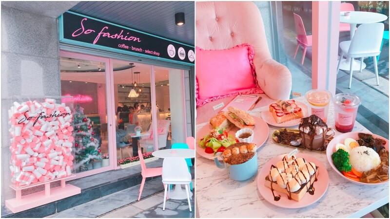 必點招牌髒兮兮可可棉花糖、胖嘟嘟糰子拿鐵!整間充滿韓風的粉嫩夢幻咖啡廳「So Fashion」即將開幕
