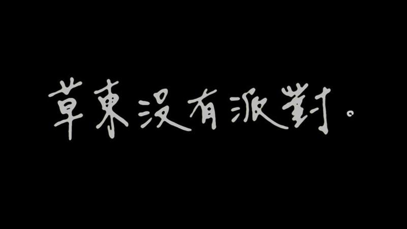 厭世代的吶喊!人生鬱卒、水逆爆氣,就來聽台灣獨立樂團之光「草東沒有派對」~