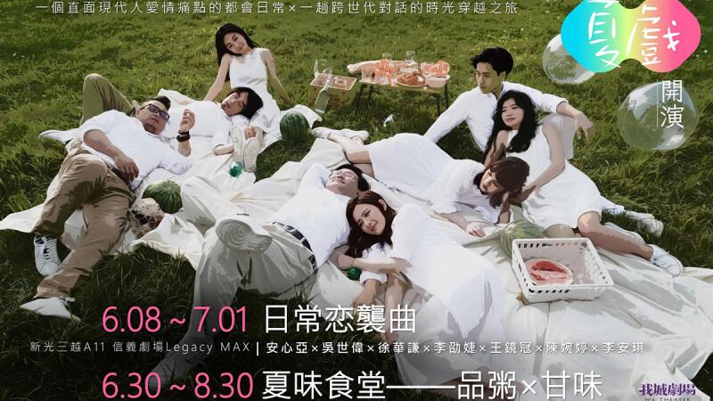 《日常恋襲曲》+《夏味食堂》!我城劇場今夏邀你品嚐「愛的滋味」