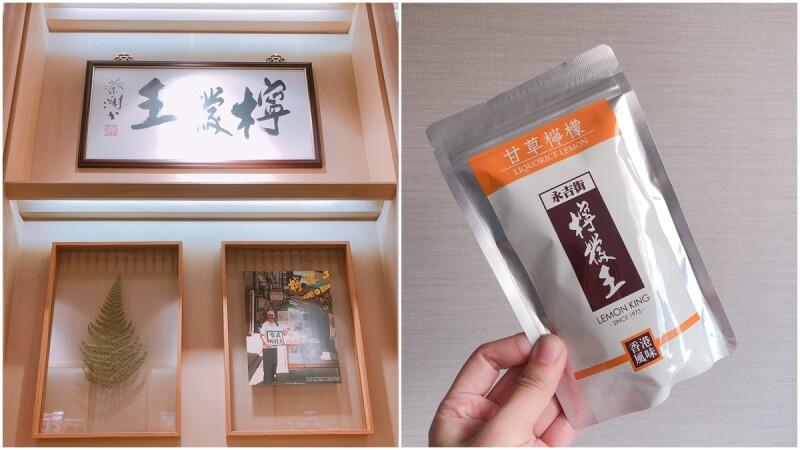 【買得巧】香港必買的永吉街「檸檬王」有店面了!除了人氣王甘草檸檬,這4樣也推薦(2020年全家引進台灣了)
