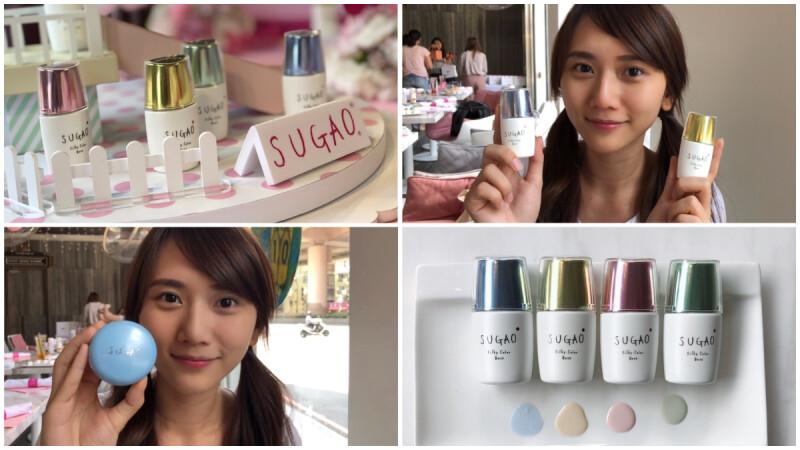 媲美自帶打光素顏霜!少女肌王道品牌SUGAO推出超粉嫩「潤色飾底乳」,透出自然光澤不死白