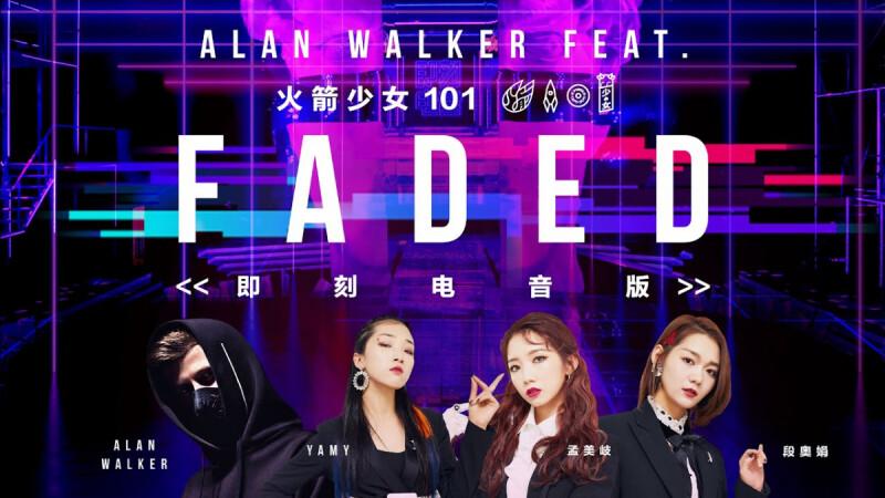 電音迷必看!陸綜《即刻電音》Alan Walker ✕ 火箭少女 聯手〈Faded〉超生火!