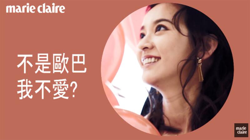 愛情魯蛇聽好了!陳意涵:談戀愛,這三件事很重要!【cover story】