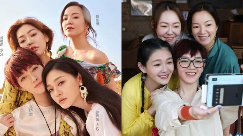 好閨蜜必看!《我們是真正的朋友》大小S、范曉萱、阿雅4姊妹緬甸之旅:「最想感謝的人,就是彼此,想要有依靠的時候,她會在。」
