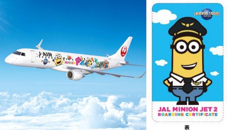 日本航空推「小小兵彩繪機」!登機證、超萌玩偶陪你去旅行,時間有限快手刀訂機票了