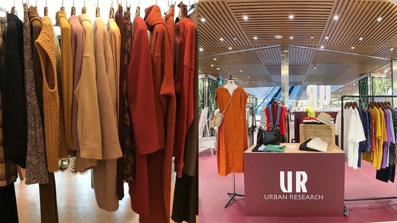 台灣跟著同步開賣!日本URBAN RESEARCH秋冬系列搶先預覽,還有楊丞琳、李維維也愛穿的KBF女裝