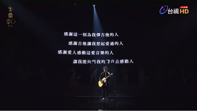 金曲30|2019金曲獎陳奕迅表演精彩回顧!低調致敬盧凱彤,擁吉他自彈自唱開場