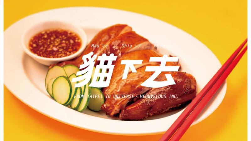 台北最強餐廳貓下去有午餐了!涼麵、麻婆豆腐和排骨飯和各式雞尾酒,讓你的白天也微醺!