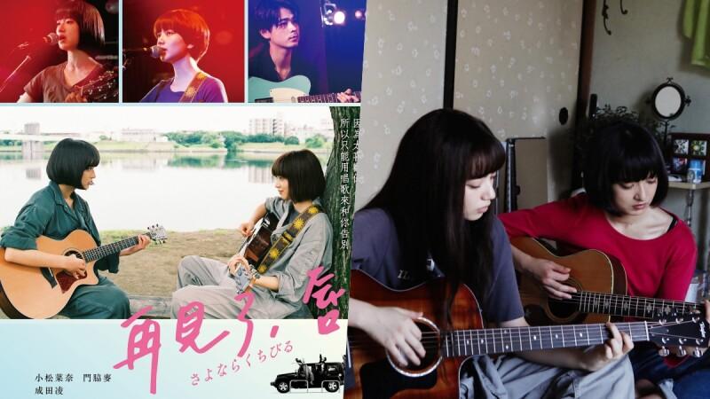 《再見了,唇》小松菜奈與門脇麥大談百合之戀:「因為太喜歡你了,所以要用唱歌來對你說再見。」