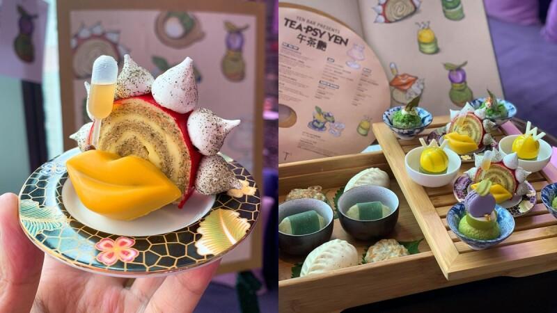 台北W飯店紫艷酒吧推出全新茶口味下午茶!打造5款甜食3款鹹點,再配上茶調酒微醺完全貴婦級享受