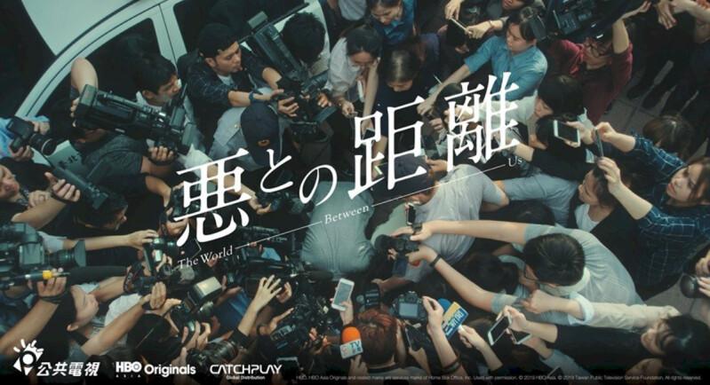 《我們與惡的距離》金鐘54橫掃6獎氣勢強,進軍日本預告超有感!