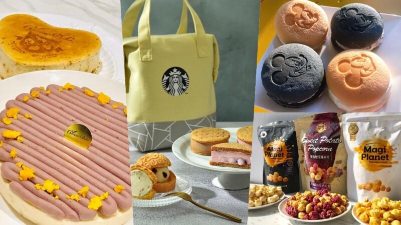 中秋不要送月餅!中秋禮盒13款推薦,必吃迪士尼雪芙蕾、芋泥金沙蛋糕、鹹蛋黃爆米花……(持續更新)