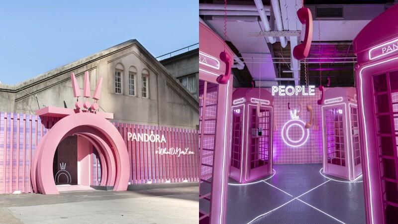 入口是粉色的大型皇冠造型!Pandora以粉色為題打造「#WhatDoYouLove體驗展」,粉色球池、示愛電話亭都在這裡