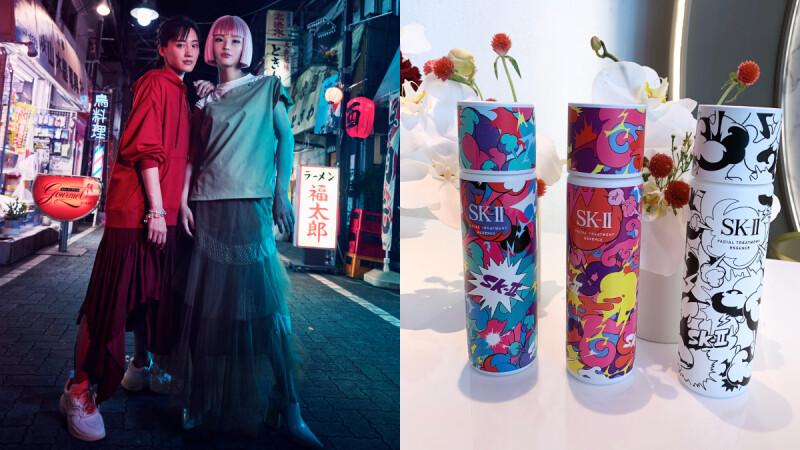 SK-II青春露限量版再出招!虛擬、動漫混合實境、潮流樂 重新玩味PITERA™的美肌傳奇!