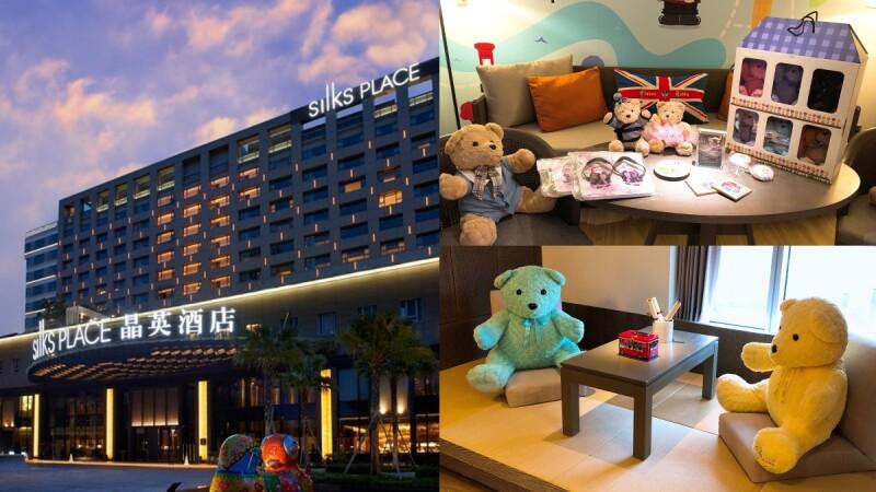 【台南飯店】CP值超高泰迪熊主題房、金寶機器人送宵夜!台南晶英酒店成旅人首選的5大理由