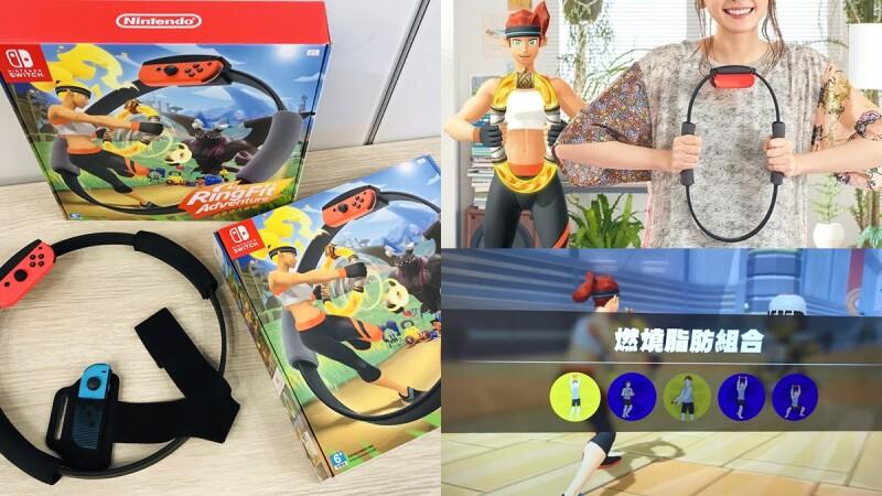 任天堂Switch推《健身環大冒險》零門檻健身一玩就飆汗,在家也能輕鬆瘦身