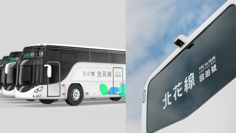 台灣最美巴士!「北花線-回遊號」優雅上路,大量留白、減法美學,成移動中的風景