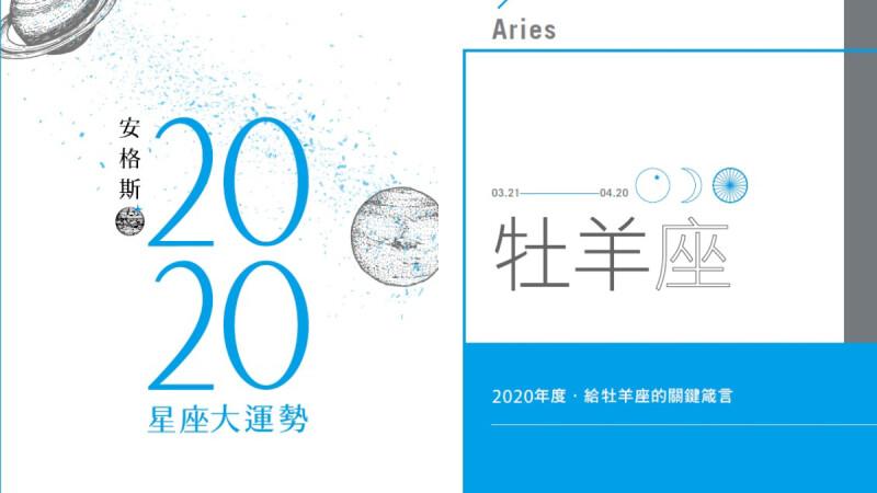 【2020安格斯星座運勢新書】「土冥合象」揭開序幕,摩西分海畫線的一年,快來瞧瞧明確的啟示吧!