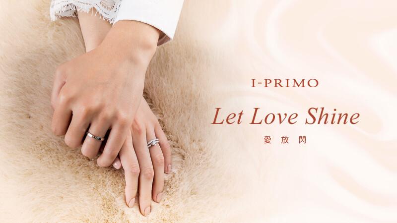 【預約鑑賞】 I-PRIMO 2020年放閃星運珠寶推薦