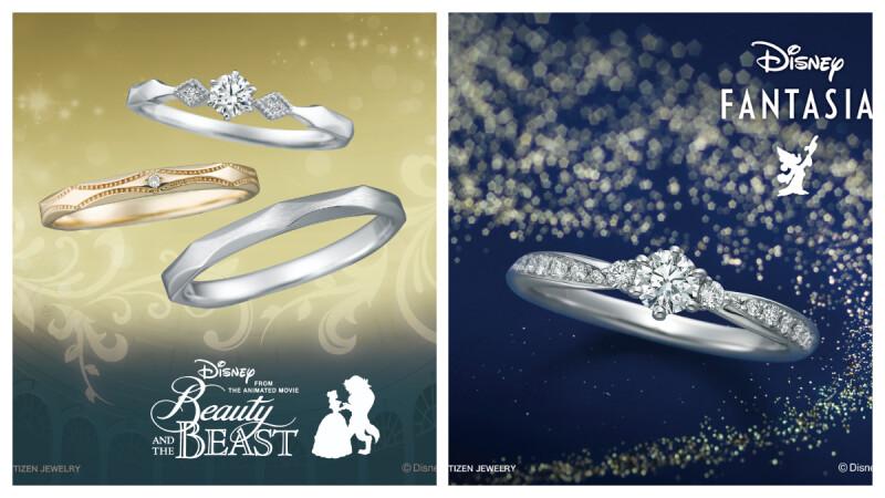 最浪漫、可愛的婚戒,ALUXE 亞立詩婚戒珠寶引進推出 Disney Bridal Collection,實現女孩們的迪士尼公主夢!