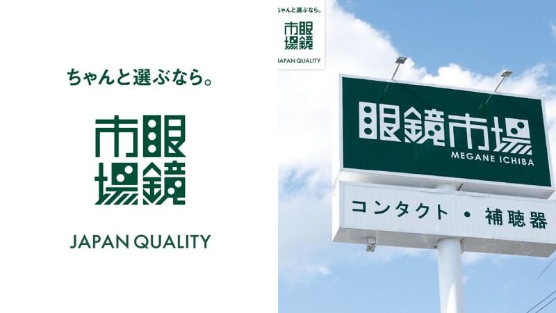 任何度數、散光享鏡框價配到好,更多達30種鏡片可以選!全日本店數第一的「眼鏡市場」終於抵台