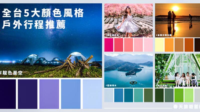 春假旅遊 顏色做決定!全台5大顏色風格戶外行程推薦,郊遊首選!