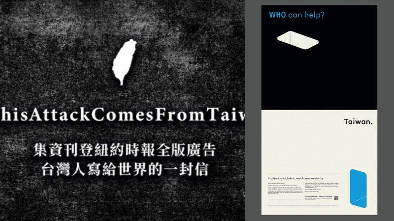 聶永真、阿滴《紐約時報》廣告全文、設計曝光:「Taiwan Can Help! 沒有人能孤立台灣。」