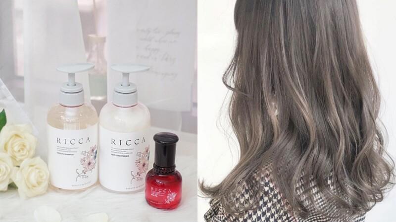 來自日本RICCA髮品系列讓M編一洗定情了!療癒清新香氛加上超強修護養髮實力,乾枯亂髮洗完變身女神系秀髮,誰能不愛上!